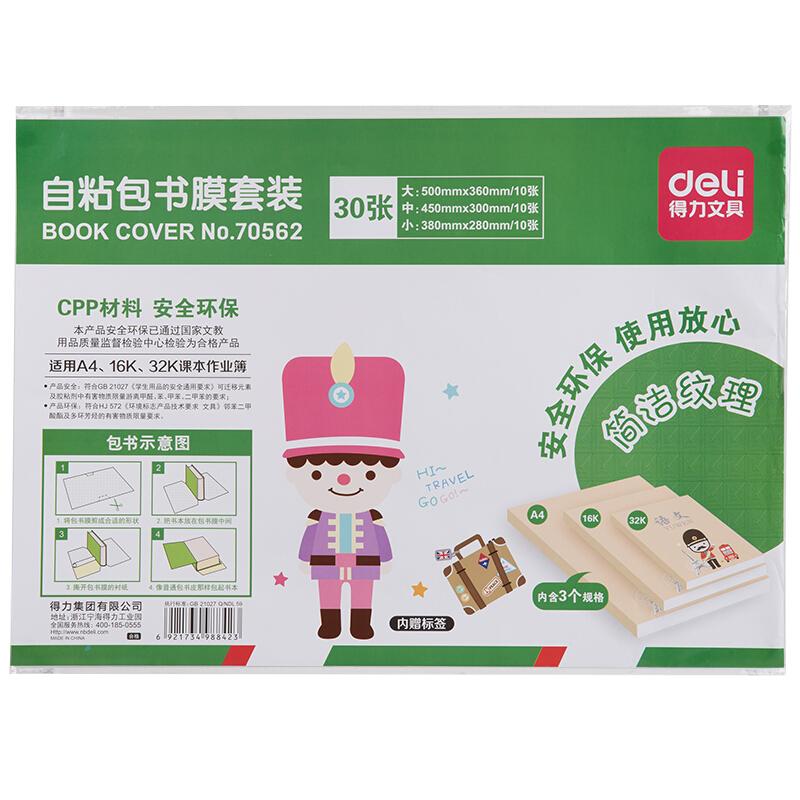 得力(deli)70562包书膜套装(单位:袋)透明