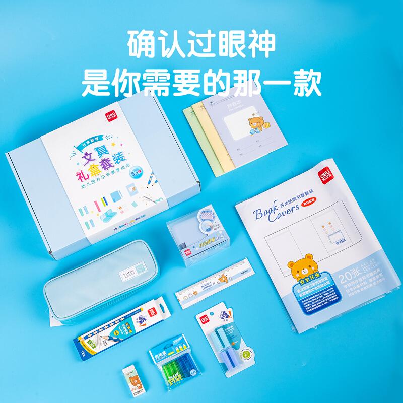 得力68902学生文具礼盒套装(蓝色)(盒)