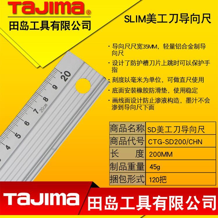 田岛CTG-SD200/CHN铝合金直尺/向导尺20cm(单位:把)