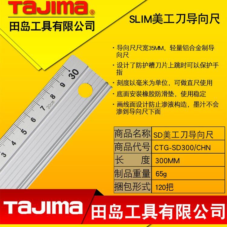 田岛CTG-SD300/CHN铝合金直尺/向导尺30cm(单位:把)