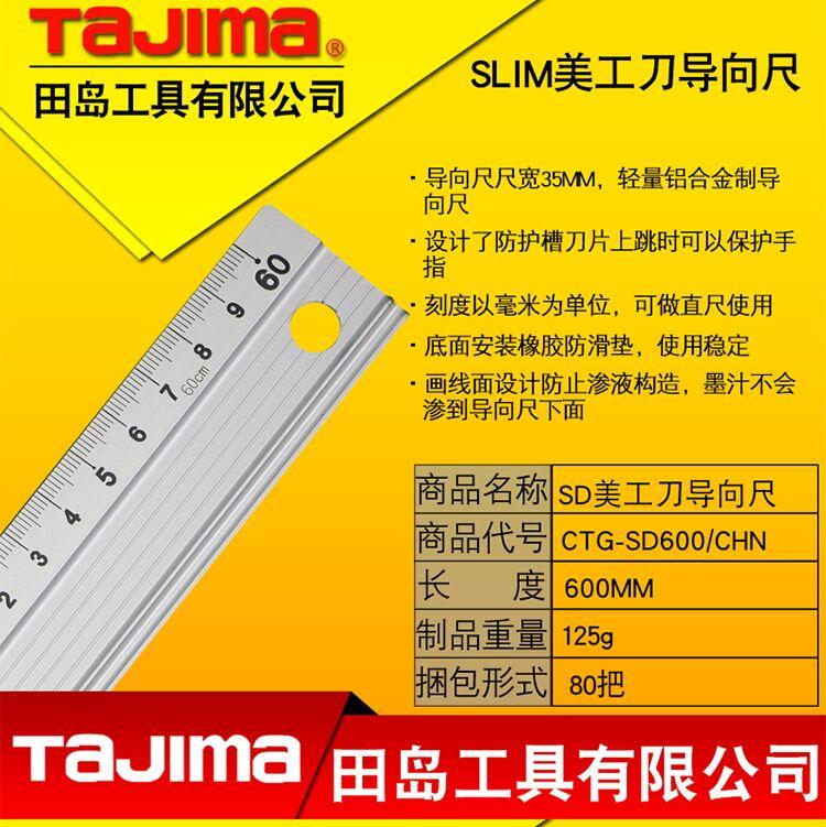 田岛CTG-SD600/CHN铝合金直尺/向导尺50cm(单位:把)