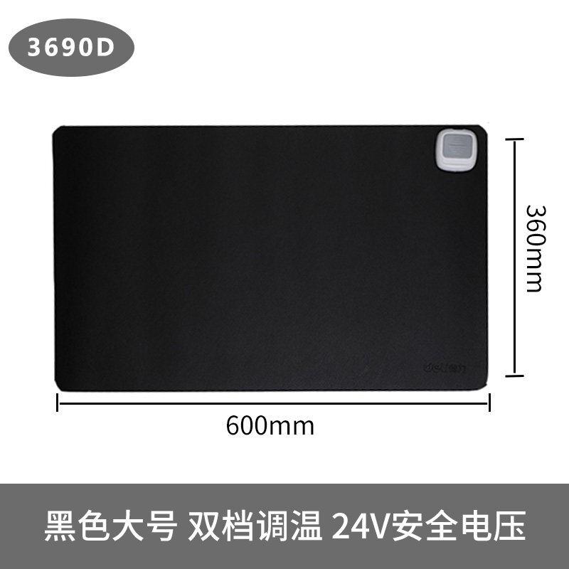 得力(deli)3690D桌面发热垫(单位:个)黑色
