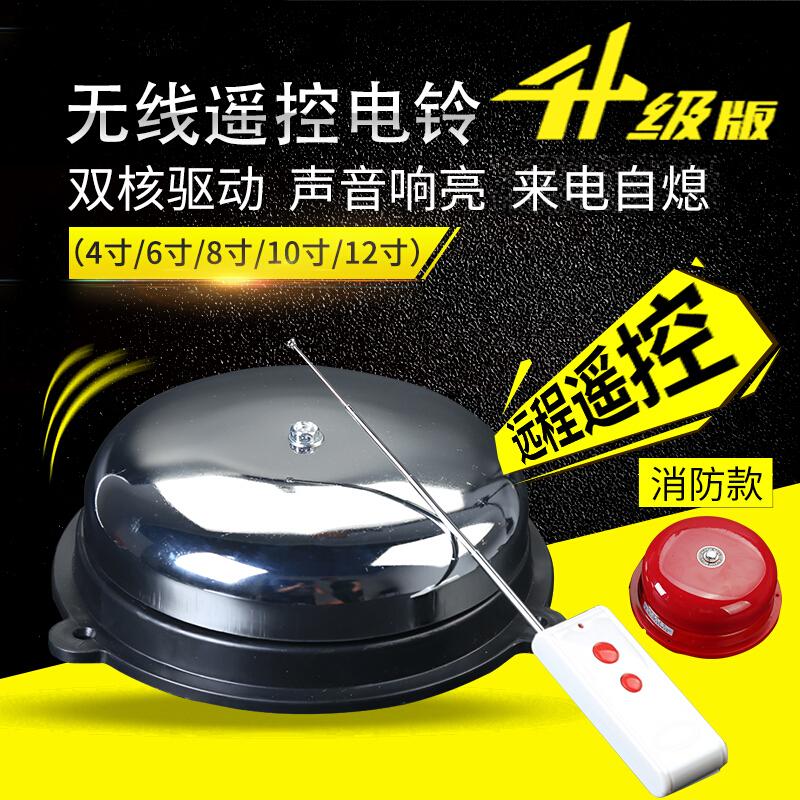博采12寸白色电铃校用+无线遥控1000米(单位:台)