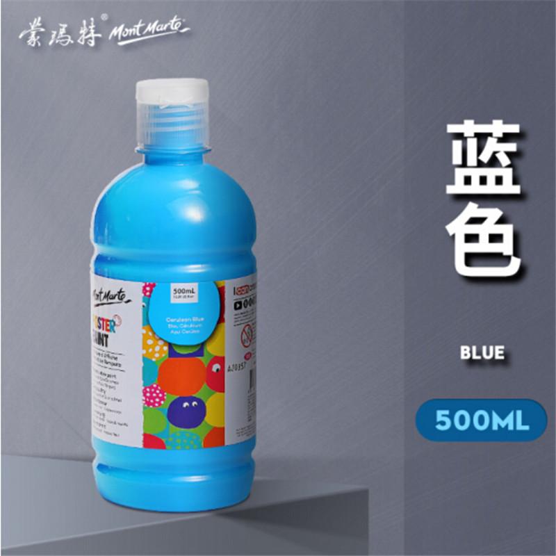 澳洲蒙玛特500ml水粉颜料蓝色 MPST0004(个)