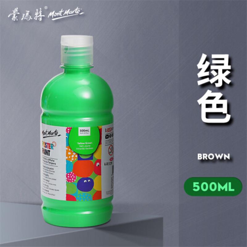 洲蒙玛特 500ml水粉颜料绿色MPST0005(个)