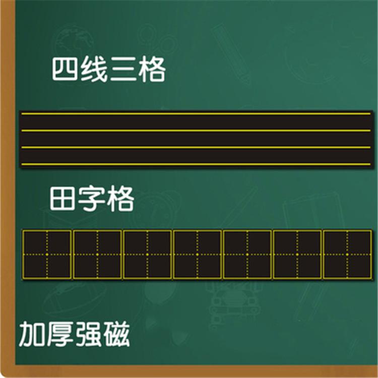 博采横线磁性黑板贴60cm*15cm(个)