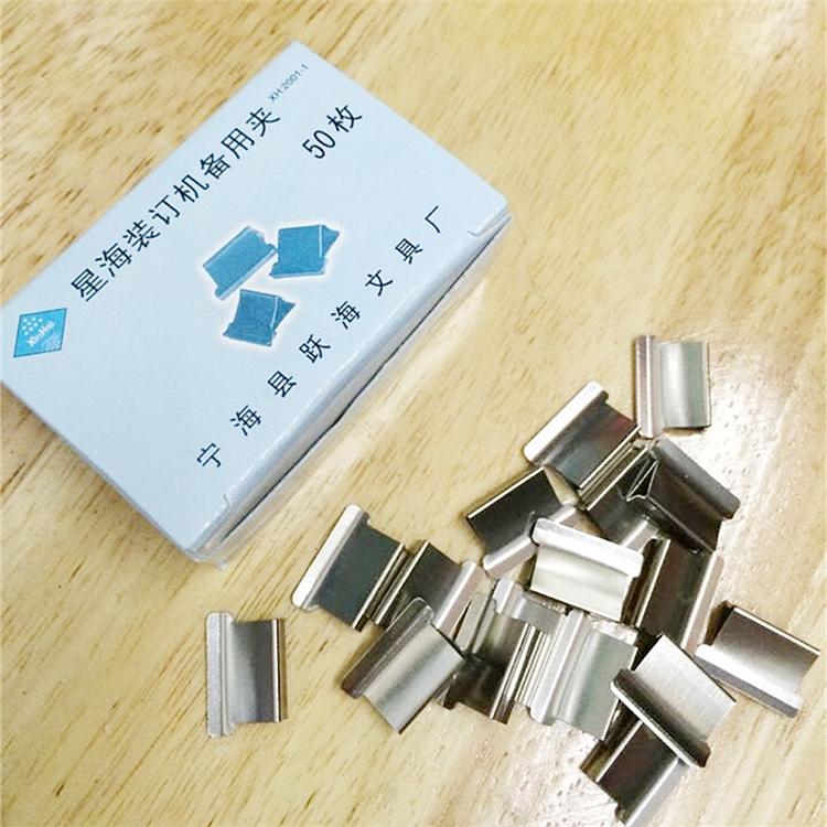 星海 中号 中号备用夹 50个/盒(单位:盒)