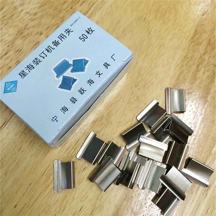 星海 小号 小号备用夹 50个/盒(单位:盒)