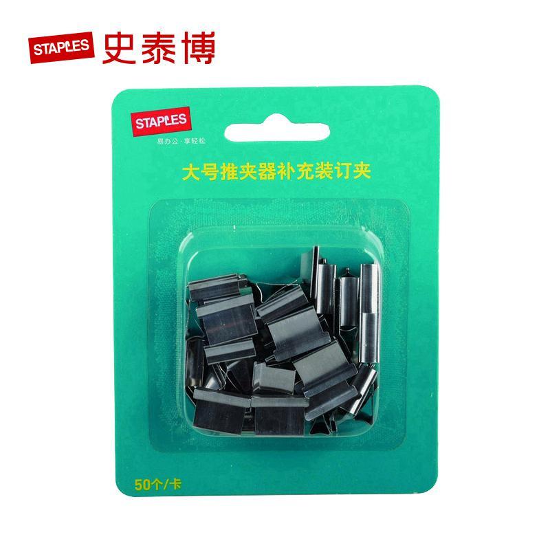 史泰博 ZD13-604推夹器补充夹大号50枚装(单位:盒)