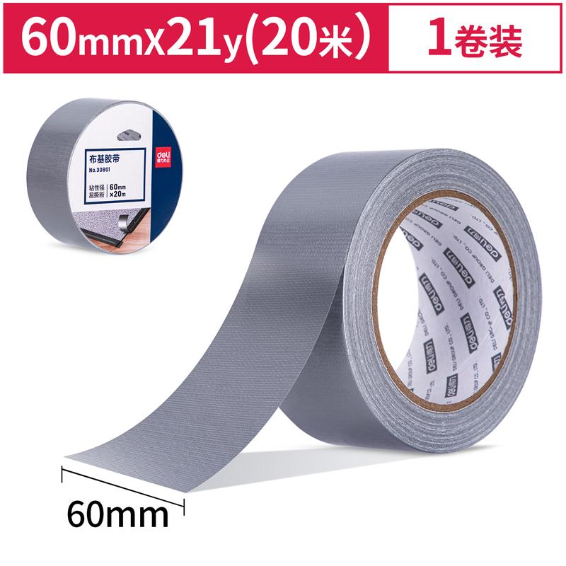 得力30801布基胶带60mm*20m*230μm(银色)(1卷/热缩) (单位:卷)