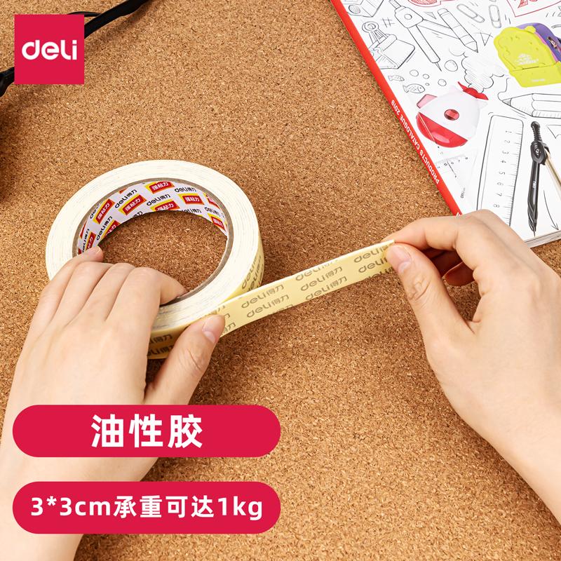 得力 30418 油性双面泡棉胶带双面胶 18mmx3mx1mm  (单位:卷) 白色