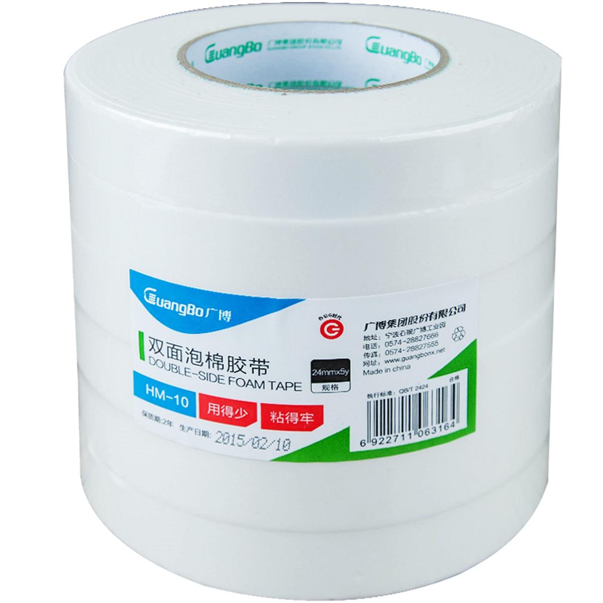 广博 HM-10 海棉胶带 6卷/筒 (单位:筒) 白色