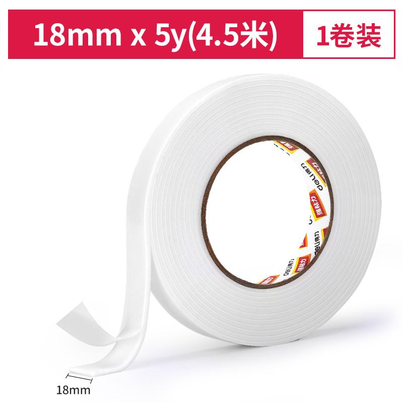 得力 30411 EVA泡棉双面胶带 18mmx5y袋装 1卷/袋 (单位:袋) 白