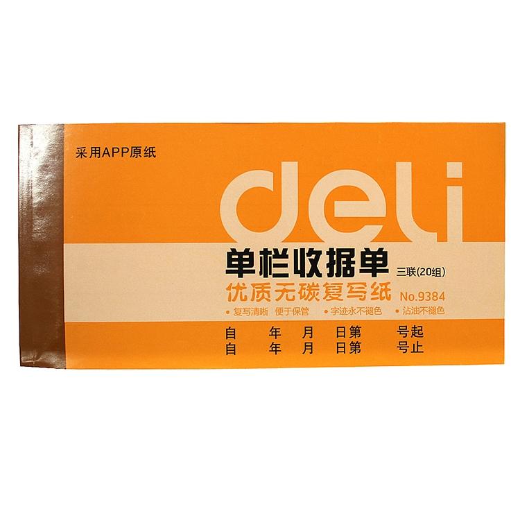 得力9384三联单栏收据(黄)87*175mm(本)