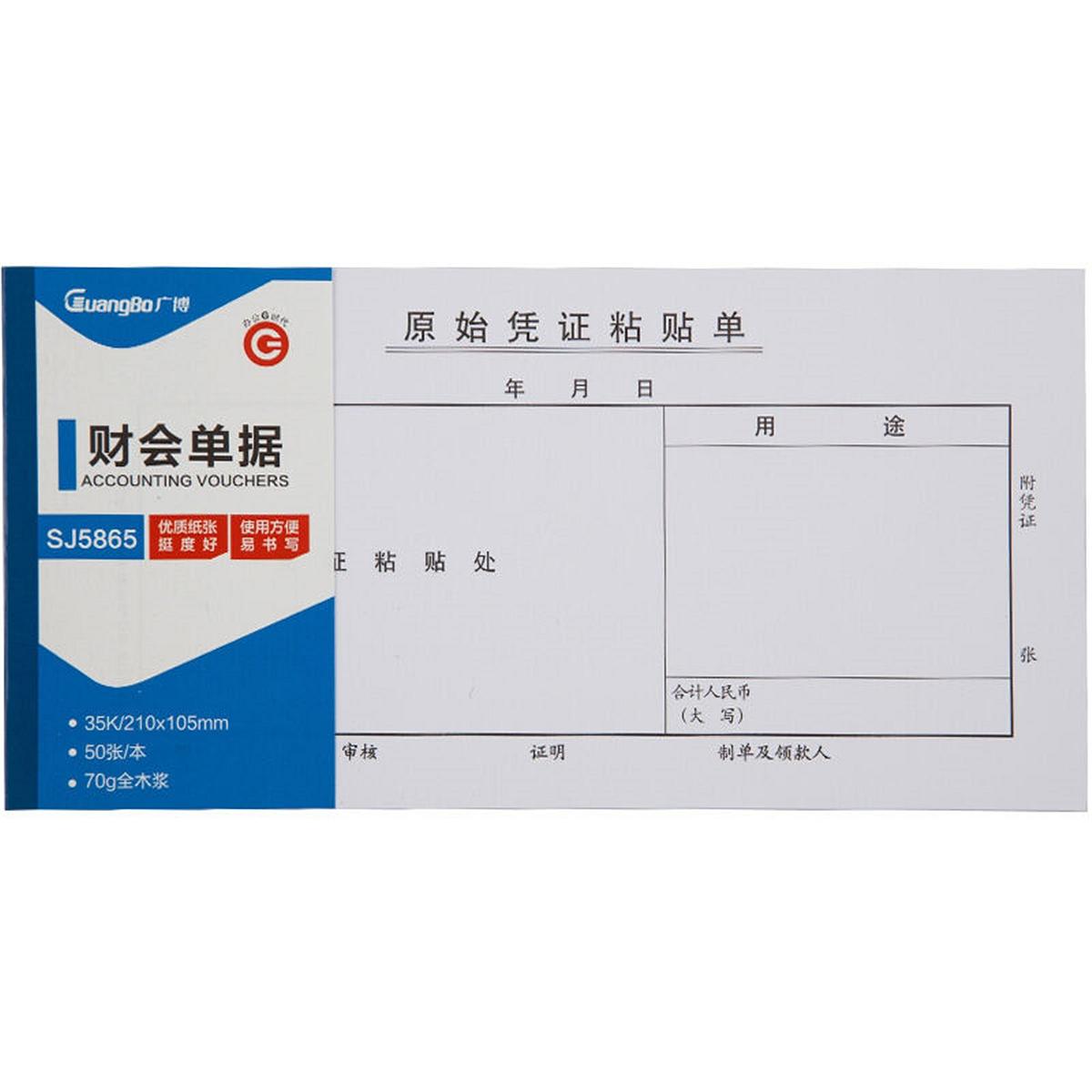 广博 SJ5865 原始凭证粘贴单 50张/本 (单位:本) 绿色