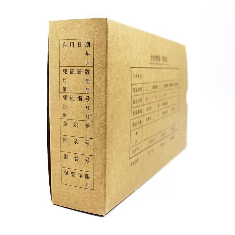 永泰(260-150-50)发票版凭证装订盒卡其色10个/包(包)