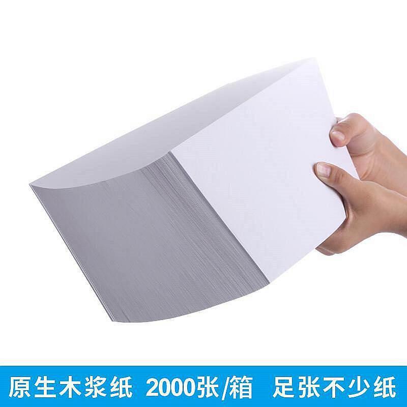 西玛K030601B增票空白凭证240*140mm,500份/包,4包/箱(单位:箱)