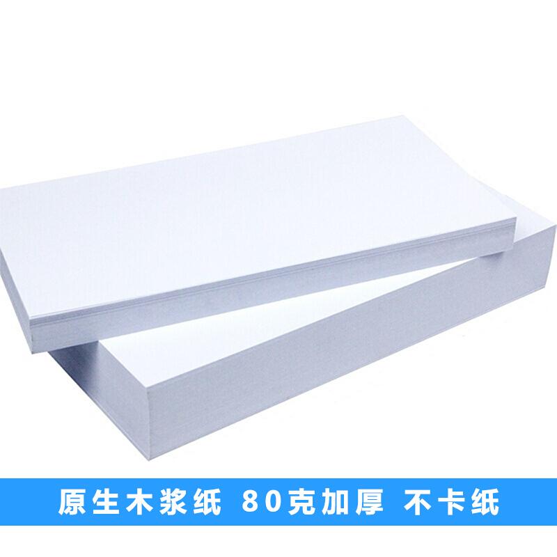 国产发票打印凭证纸 80克 240*140mm 500张/包 15包/箱(起订量:5箱)(单位:箱)