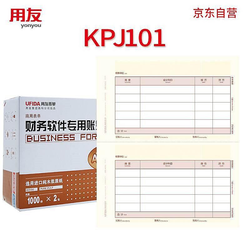 用友KPJ101金额记账凭证210*127mm,1000份/包,2包/箱(单位:箱)