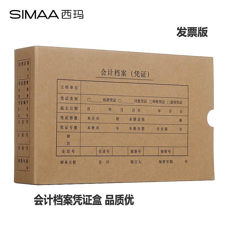 西玛SZ600322增票凭证装订盒260*150*50mm,10个/包(单位:包)
