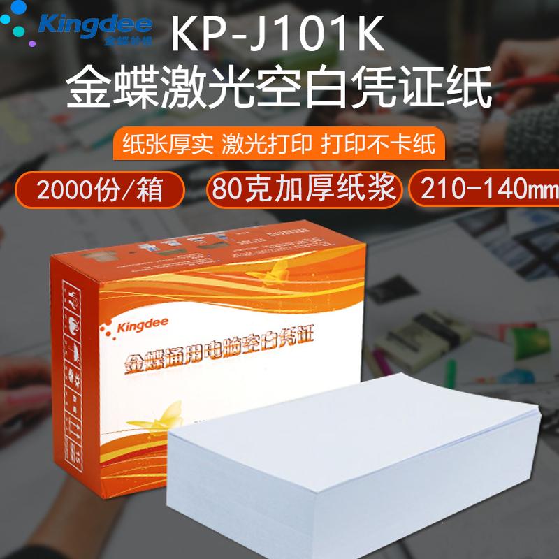 金蝶 KP-J101K空白激光凭证打印纸210ⅹ140mm (2000张/箱)(单位:箱)