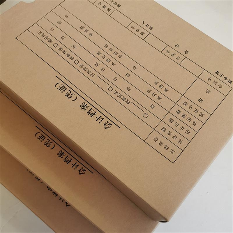 永泰会计档案凭证盒6cm(个)200个起订