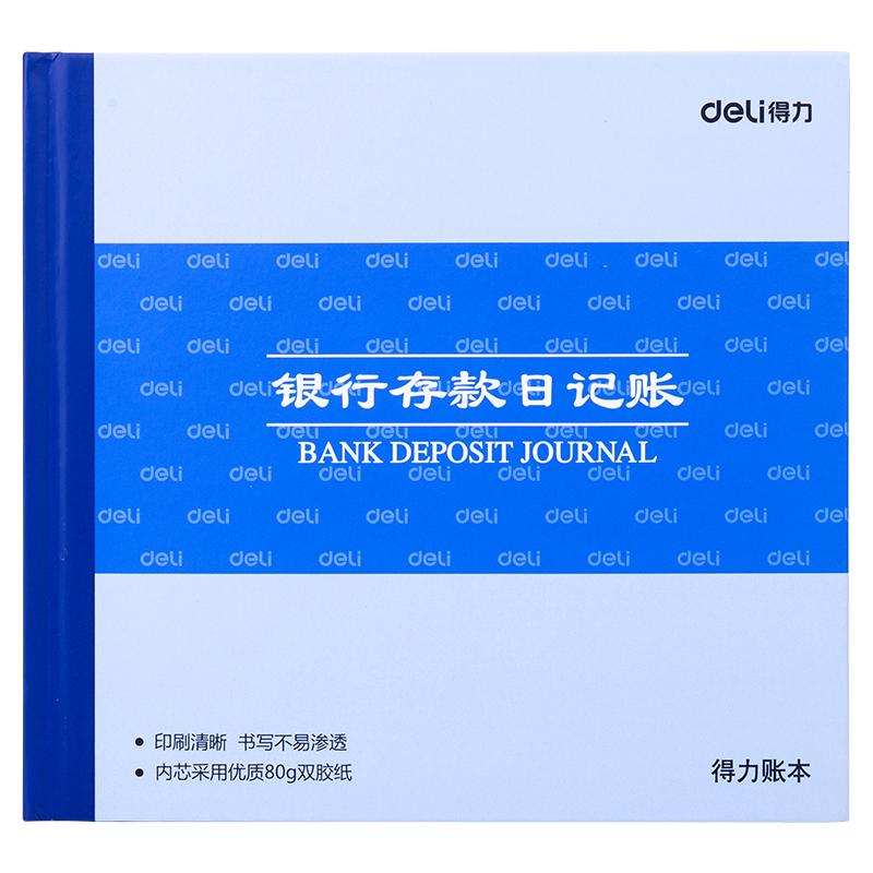 得力 3452 银行存款日记账-52张-24K (单位:本) 蓝