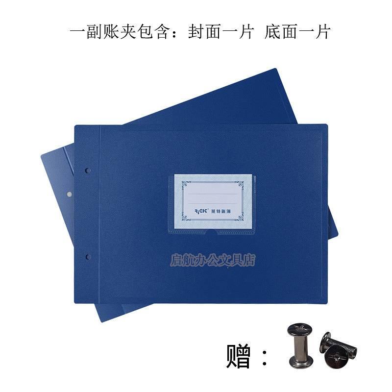 莱特19*26.5cm账皮(对)