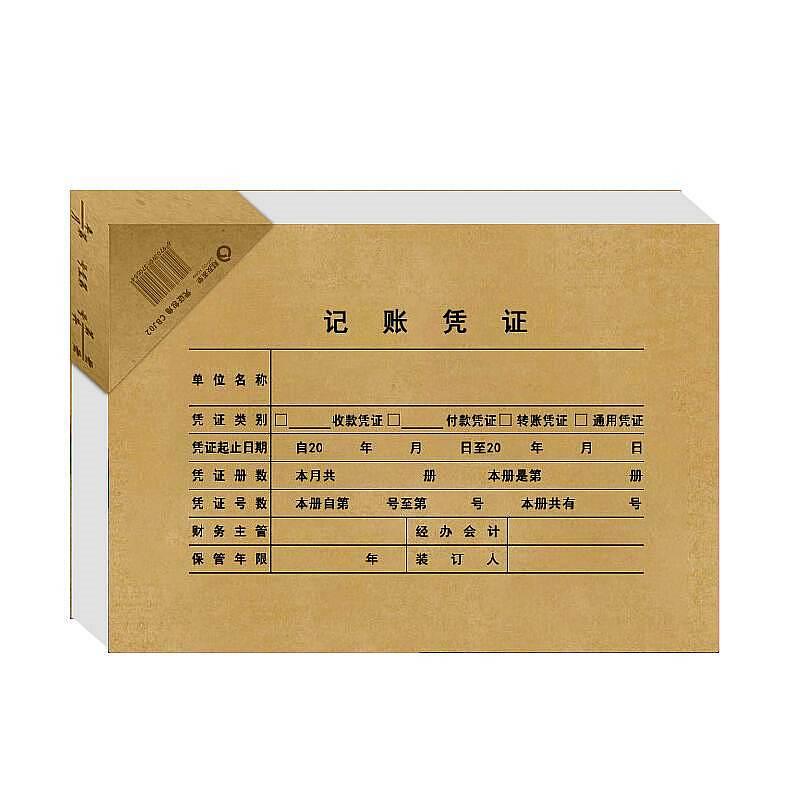 永泰A5凭证封面包角装订包卡其色40套封面/20张包角/包(包)