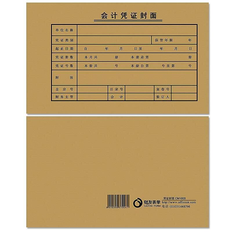 永泰(250-145)发票版凭证装订包卡其色40套封面/20张包角/包(包)