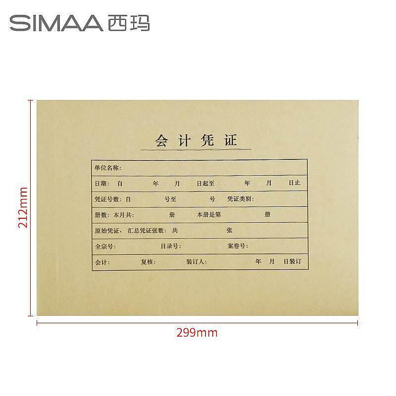 西玛FM154A4横版凭证封面299*212*24,280g,25张/包(单位:包)
