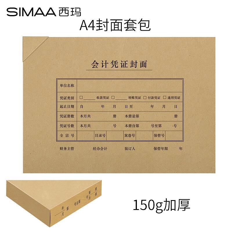 西玛6504BA4横版凭证封面+包角 299*212,150g,25套/包(单位:包)