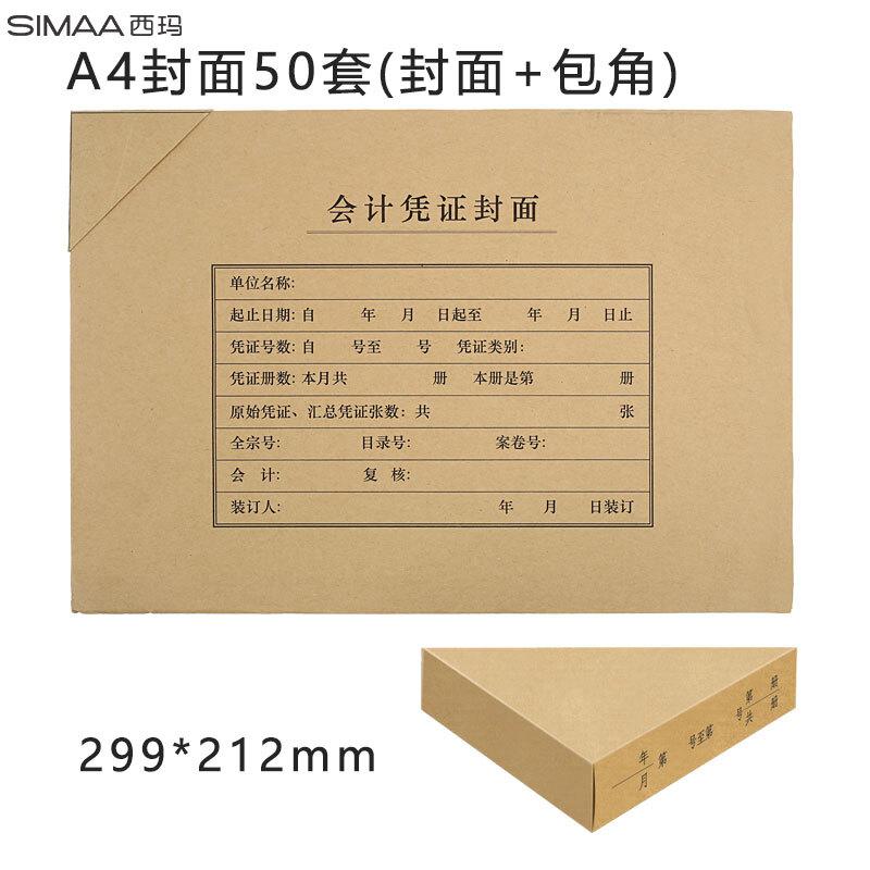 西玛(SIMAA)A4凭证封面套包50套(封面+包角)木浆120g 299*212mm 配套a4记账凭证纸费用报销单据FM152B-50