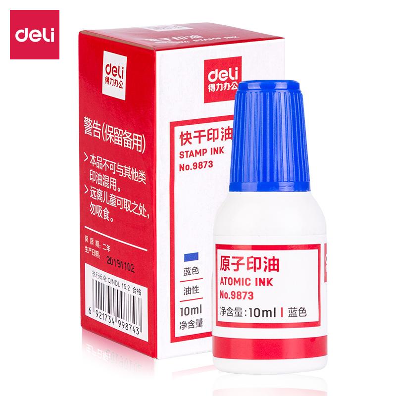 得力 9873 原子印油印泥 10ML (单位:瓶) 蓝色