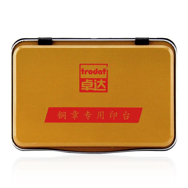 卓达 手工铜章专用印台 116*80mm (单位:个)