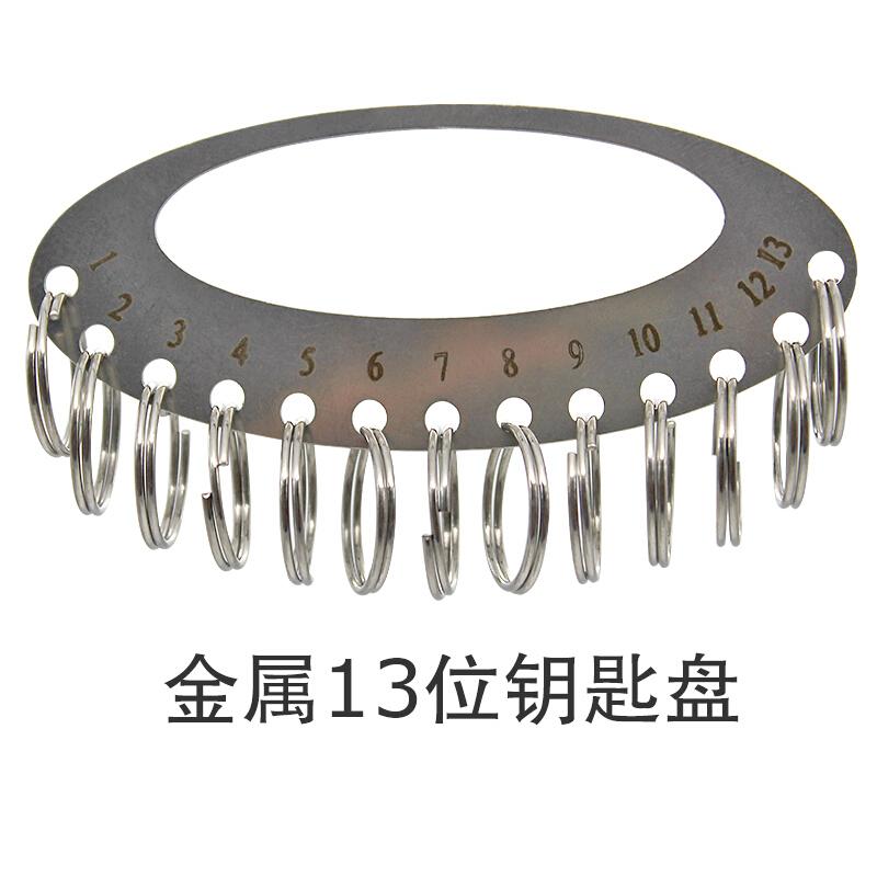 国产 金属钥匙盘13孔位 (单位:个)