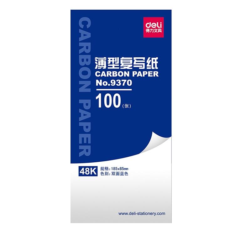 得力9370薄型复写纸(蓝)(18.5*8.5cm)-48K(100张/盒)(盒)