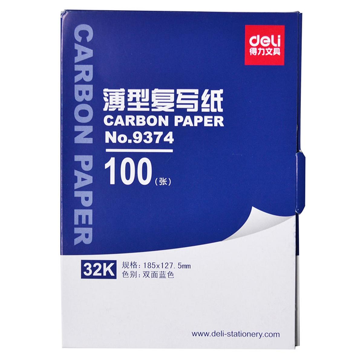 得力 9374 薄型复写纸 127.5x185mm(32K) 100张/盒 (单位:盒) 蓝