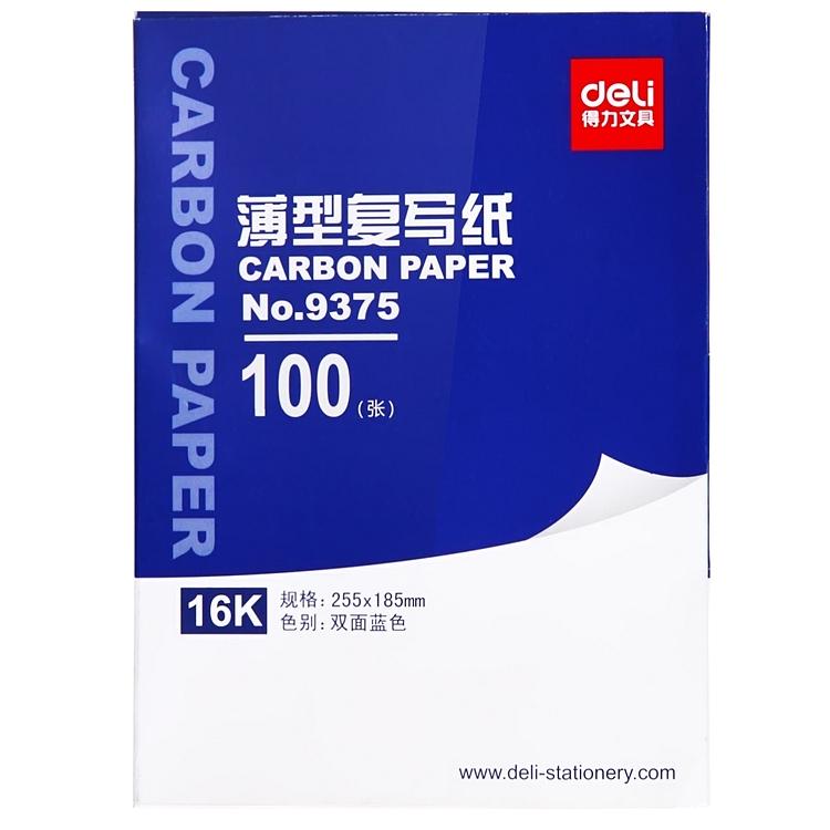 得力9375薄型复写纸(蓝)(25.5*18.5cm)-16K(100张/盒)(盒)