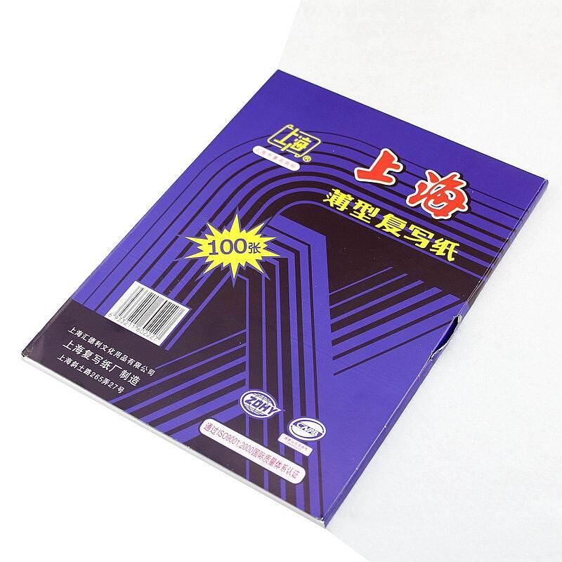 上海 274 复写纸 32开 (单位:盒)