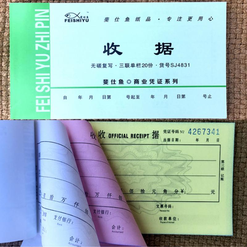 斐仕鱼 无碳三层复写单栏收据SJ4831/10本装(单位:本)广西专供