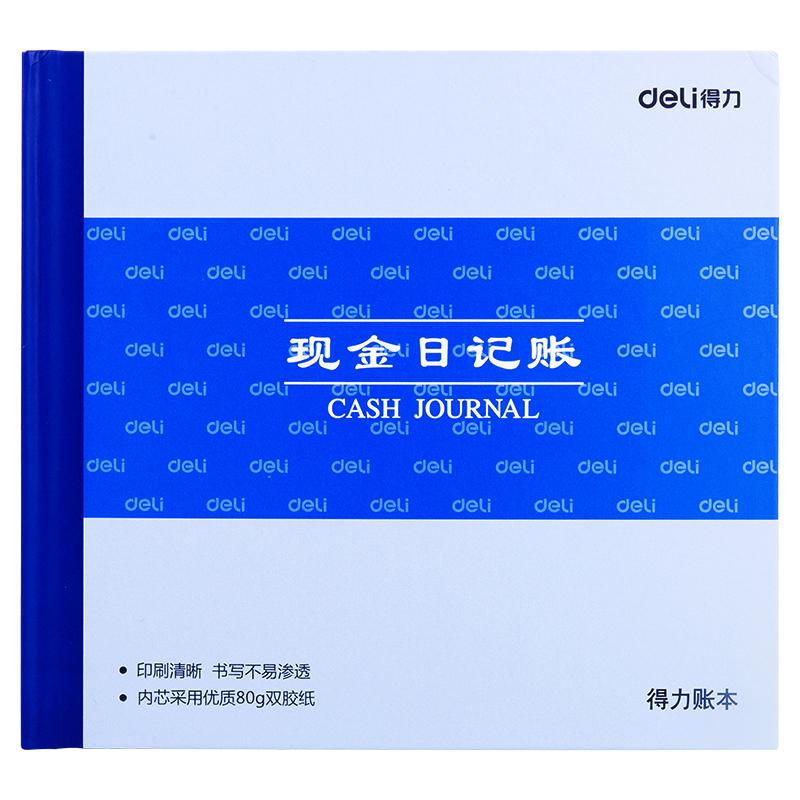 得力 3450 现金日记账-100页-24K (单位:本) 蓝
