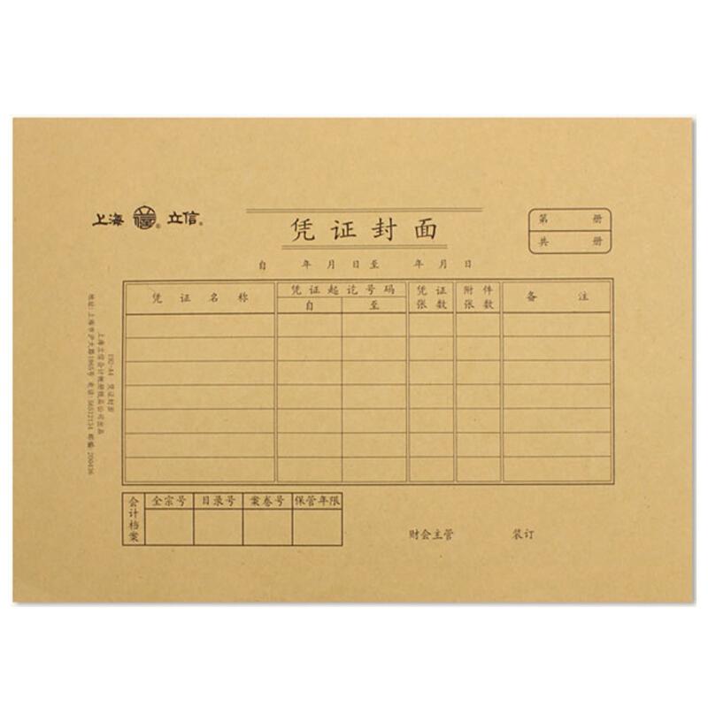 立信192-A4凭证封面(单位:束)