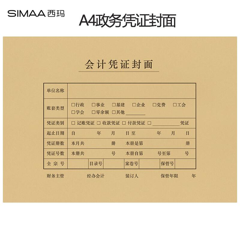 西玛6531政务A4 账本/账册/凭证封面 封皮 木浆150g(包)