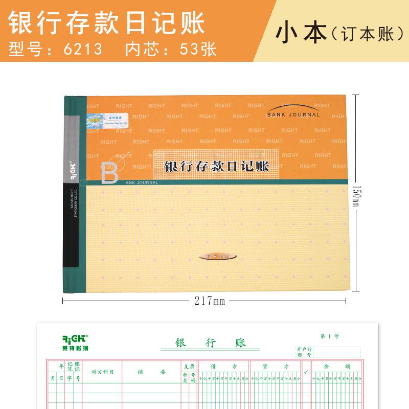 莱特6213S 25K银行存款日记账(单位:本)
