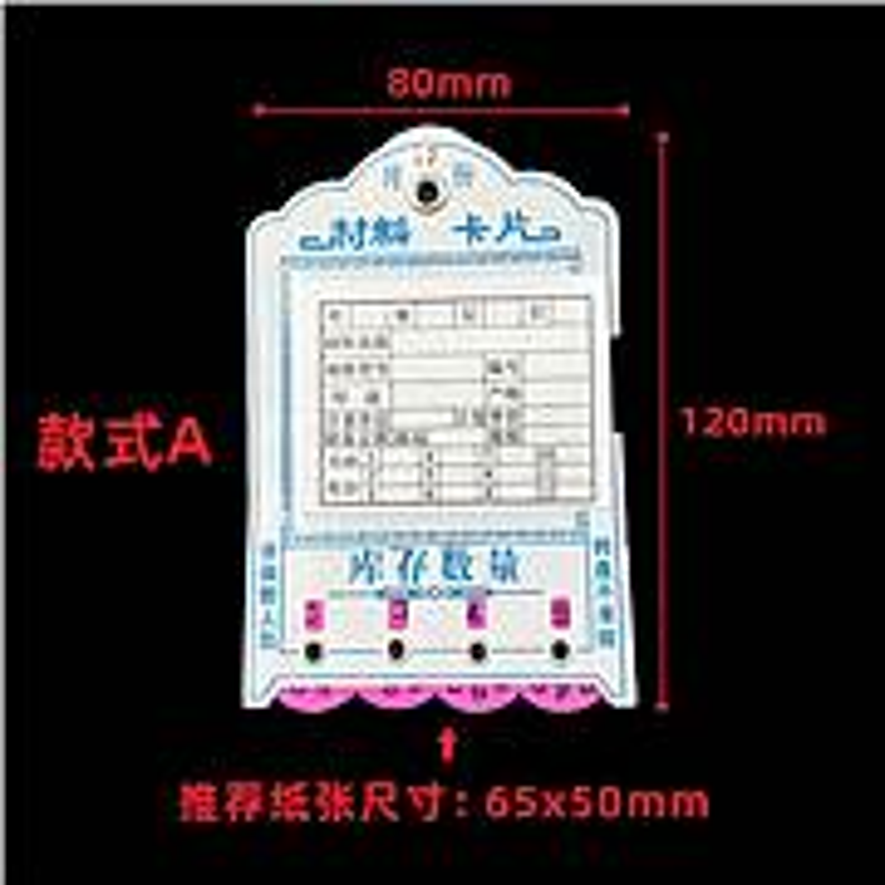 得力达 PVC转盘标识磁性材料卡片月份库存铁皮带孔仓库材料卡8*12cm 100个装(单位:个)广西专供