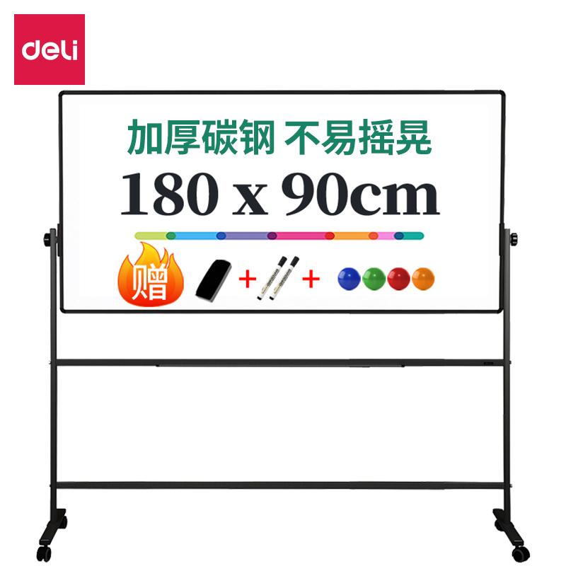 得力 H型双面白板900*1800 7884(银灰)(块)
