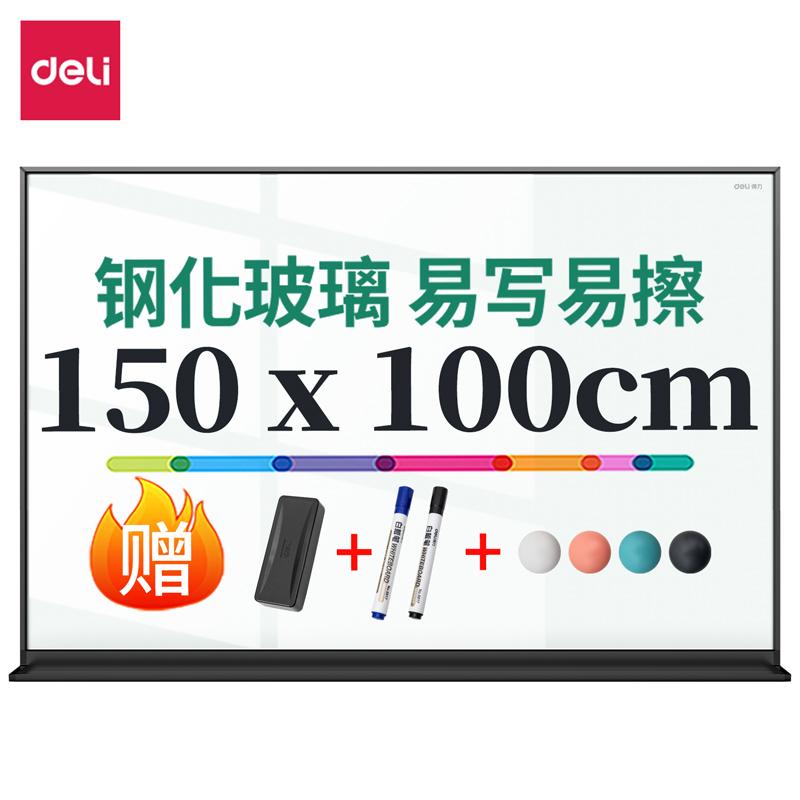 得力50052铝框磁性玻璃白板1500*1000mm(单位:块)黑色