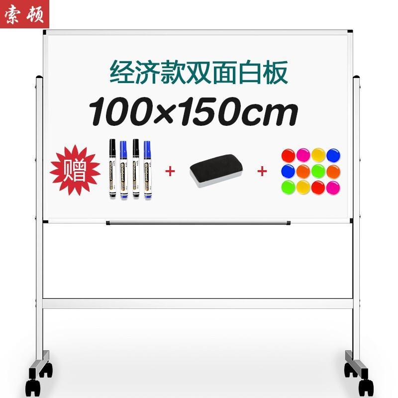 索顿100*150家用磁性双面白板支架式可移动可擦升降白班办公会议写字板(盒)