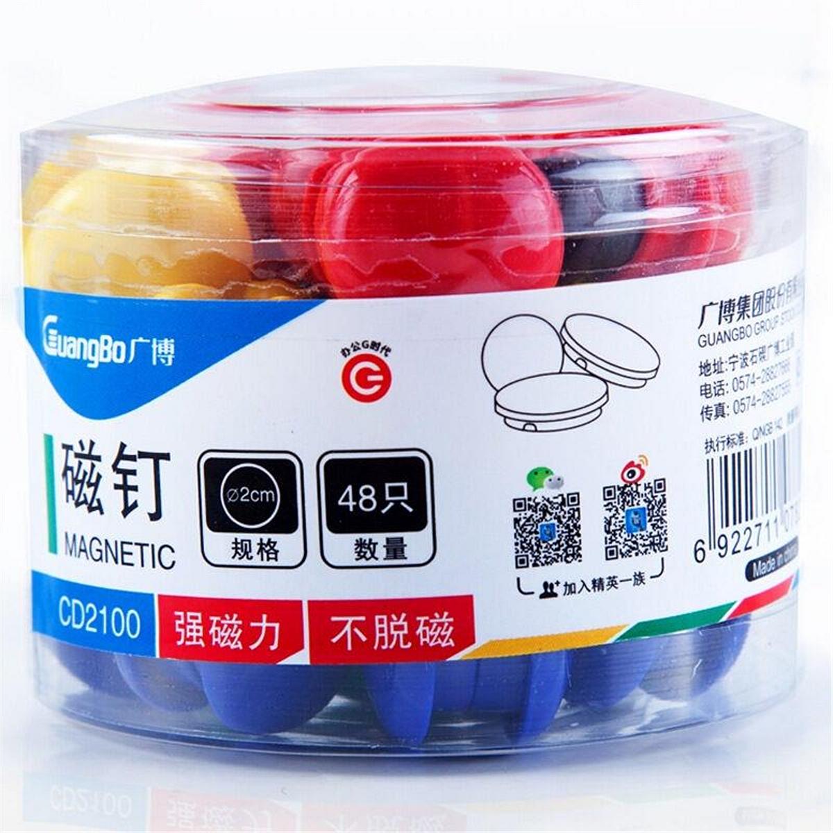 广博 CD2100 磁钉 70*52mm (单位:筒) 混色